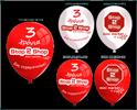 Τύπωμα Μπαλονιών για πάρτυ και εκδηλώσεις